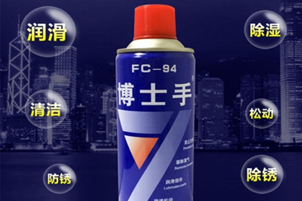 博士手防锈油(FC-94)